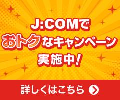 J:COMタブレット端末実質0円