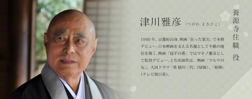津川雅彦の画像 p1_16