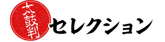 松平健主演 暴れん坊将軍|時代劇専門チャンネル