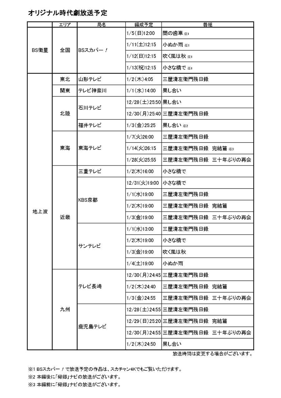【HP掲載】年末オリジナル時代劇放送予定_page-0001.jpg